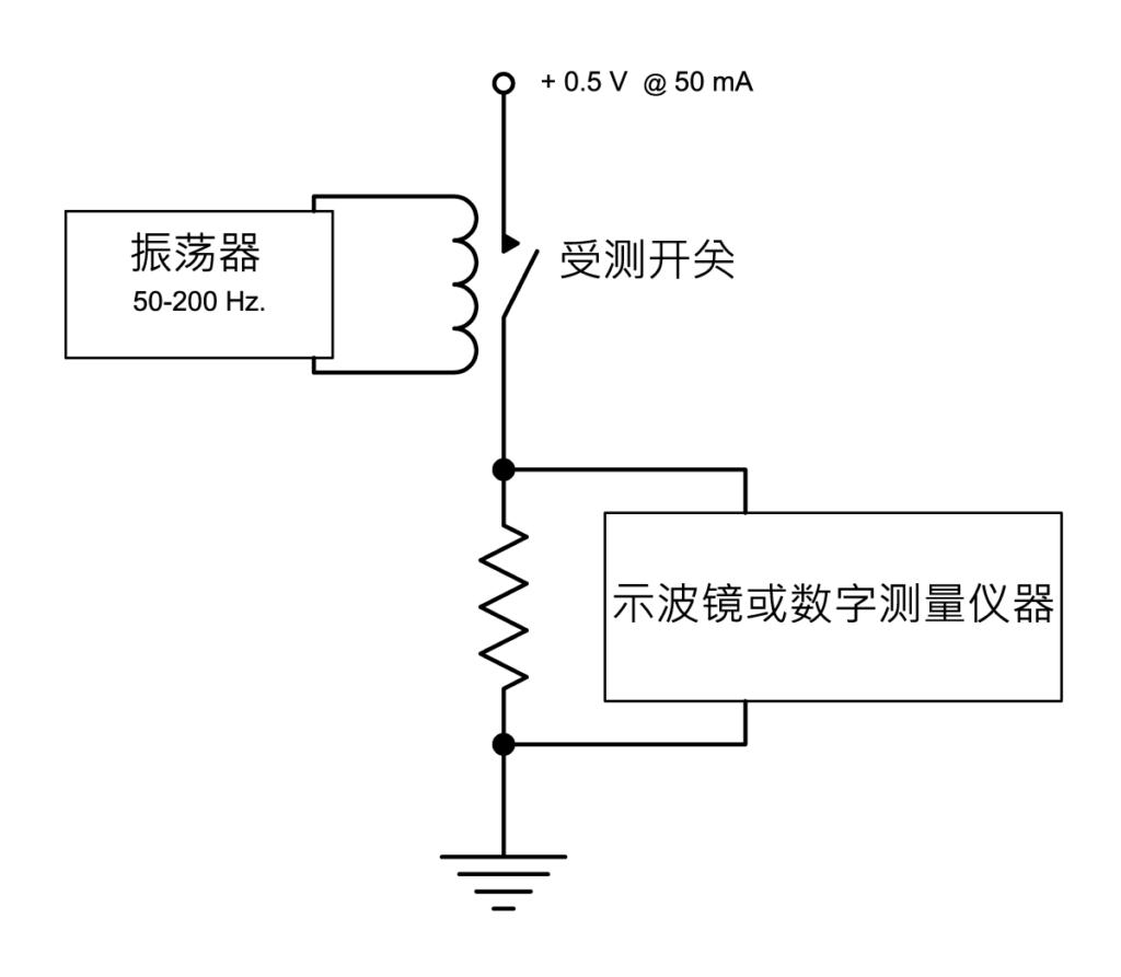 一种用于测量干簧开关触点之间的动态接触电阻的典型电路